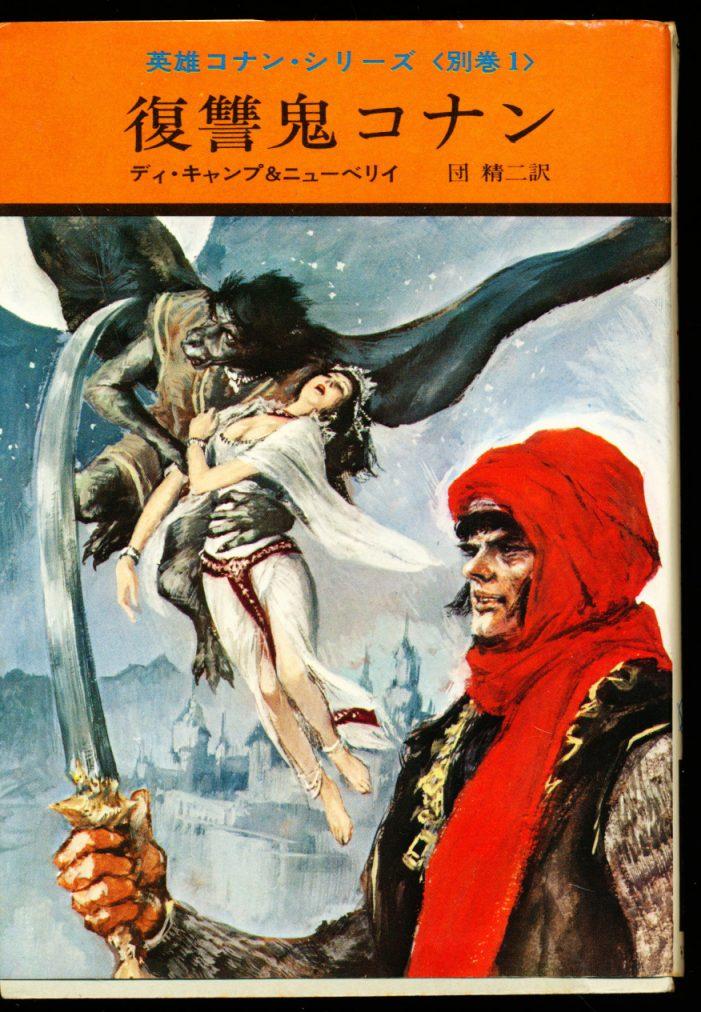 Return Of Conan, The [Japanese Edition] -  /  - L. Sprague de Camp - VG-FN