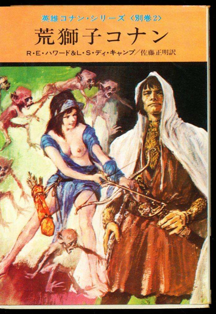 Tales Of Conan [JAPANESE Edition] -  /  - Robert E. Howard - VG-FN