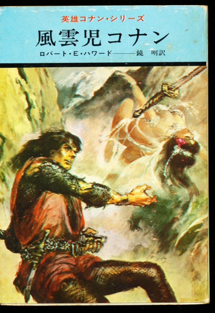 Sword Of Conan [JAPANESE Edition} -  /  - Robert E. Howard - VG-FN